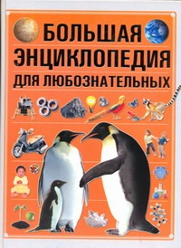 Большая энциклопедия для любознательных Спектор А.А.