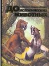 Тернер А. - Большая энциклопедия доисторических животных' обложка книги
