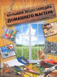 Большая энциклопедия домашнего мастера Новиков И.П.
