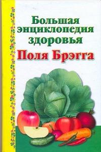 Большая энциклопедия здоровья Поля Брэгга Моськин А.