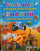 Яковлев Л.В. - Большая энциклопедия знаний школьника' обложка книги