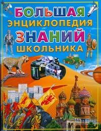Большая энциклопедия знаний школьника Яковлев Л.В.