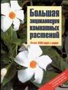 Рюкер К. - Большая энциклопедия комнатных растений' обложка книги