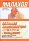 Большая энциклопедия лечебного голодания Малахов Г.П.