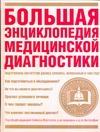 Большая энциклопедия медицинской диагностики - фото 1