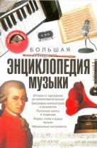 Боффи Г. - Большая энциклопедия музыки' обложка книги