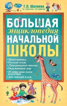 Большая энциклопедия начальной школы