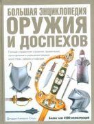 Стоун Джордж Кам - Большая энциклопедия оружия и доспехов' обложка книги