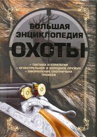 Большая энциклопедия охоты Виноградов А.Н.