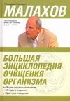 Большая энциклопедия очищения организма Малахов Г.П.