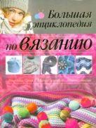 Балашова М.Я. - Большая энциклопедия по вязанию' обложка книги