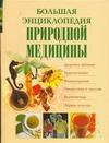 Яницкий Казимеж - Большая энциклопедия природной медицины' обложка книги