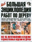 Метлов В.И. - Большая энциклопедия работ по дереву' обложка книги