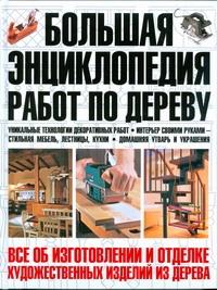 Большая энциклопедия работ по дереву Метлов В.И.