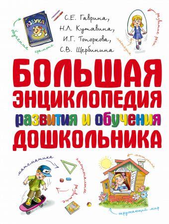 Большая энциклопедия развития и обучения дошкольника Гаврина С.Е., Кутявина Н.Л.