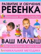 Чайка Е.С. - Большая энциклопедия развития ребенка' обложка книги
