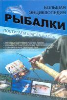 Мельникова И.В. - Большая энциклопедия рыбалки' обложка книги