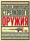 Большая энциклопедия стрелкового оружия