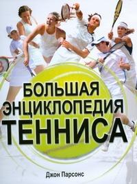 Парсонс Джон Большая энциклопедия тенниса сетки для тенниса большого