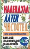 Большая энциклопедия траволечения Белов Н.В.