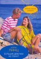 Линц Кэти - Большие девочки не плачут' обложка книги