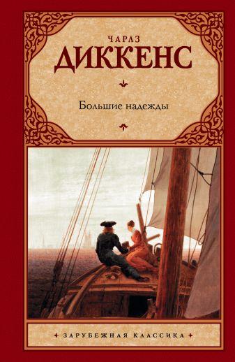 Чарлз Диккенс - Большие надежды обложка книги