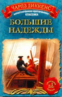 Диккенс Ч. - Большие надежды обложка книги