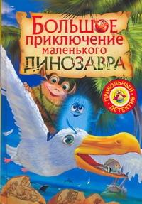 Емельянова Т. - Большое приключение маленького динозавра обложка книги