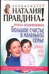 Большое счастье в маленькой семье. С ребенком, но без мужа Андрюшина О.