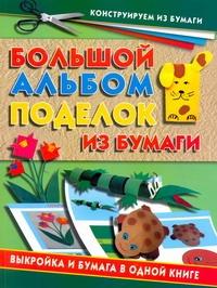 Большой альбом поделок из бумаги Новикова И.В.
