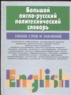 Большой англо-русский политехнический словарь.В 2 т.Т.1 чешско русский политехнический словарь