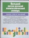 Большой англо-русский политехнический словарь.В 2т.Т.2 Адамчик М. В.