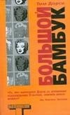 Дорси Т. - Большой бамбук' обложка книги
