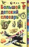 Ланда Н. - Большой детский словарь' обложка книги