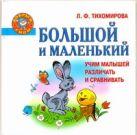 Тихомирова Л. Ф. - Большой и маленький. Учим малышей различать и сравнивать' обложка книги