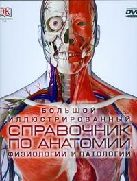 Большой иллюстрированный справочник по анатомии, физиологии и патологии + CD - фото 1