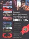 Большой иллюстрированный энциклопедический словарь Фарафонтова М.А.