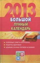 Виноградова Е.А. - Большой лунный календарь. 2013 год' обложка книги