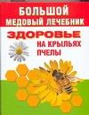 Большой медовый лечебник. Здоровье на крыльях пчелы Мейнгардт Ю.В.