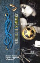 Хэммет Д. - Большой налет' обложка книги