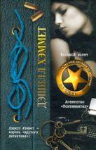 Хэммет Д. - Большой налет. Агентство Континентал' обложка книги