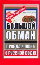 Родионов Борис - Большой обман.Правда и ложь о русской водке' обложка книги