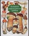 Юдин А.В. - Большой определитель грибов' обложка книги