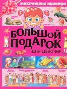 Соколова Е.В. - Большой подарок для девочек' обложка книги