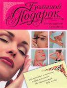 Игнатова Ната - Большой подарок для истинной женщины' обложка книги