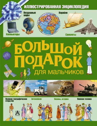 Большой подарок для мальчиков.Иллюстрированная энциклопедия Соколова Е.В.