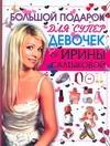 Салтыкова И.И. - Большой подарок для супердевочек от Ирины Салтыковой' обложка книги