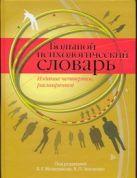 Мещеряков Б.Г. - Большой психологический словарь' обложка книги