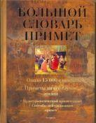 Никитина Т.Г. - Большой словарь примет' обложка книги