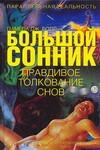Болл Памела Дж. - Большой сонник. Правдивое толкование снов обложка книги